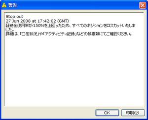 20080630m_stoploss